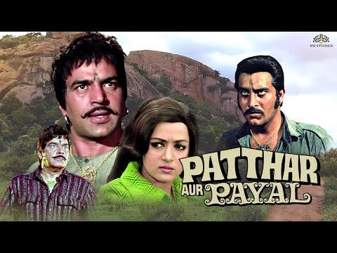 Patthar Aur Payal पत्थर और पायल (1974) | Dharmendra,Hema Malini,Vinod Khanna | Hindi Full Movie