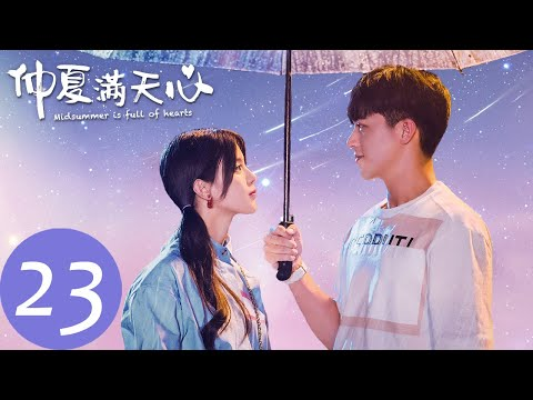 ENG SUB【仲夏满天心 Midsummer is Full of Love】EP23 | 泽一在发布会为洛天然澄清(杨超越、许魏洲)