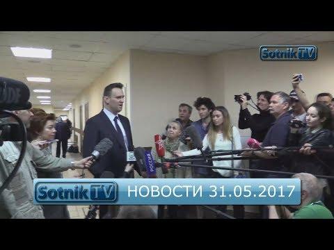 ИНФОРМАЦИОННЫЙ ВЫПУСК 31.05.2017