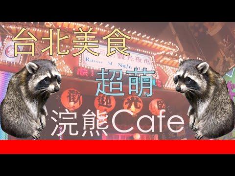 台北美食精華遊