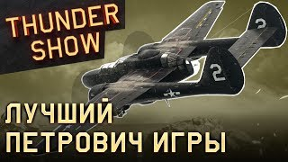 Thunder Show: Лучший Петрович игры