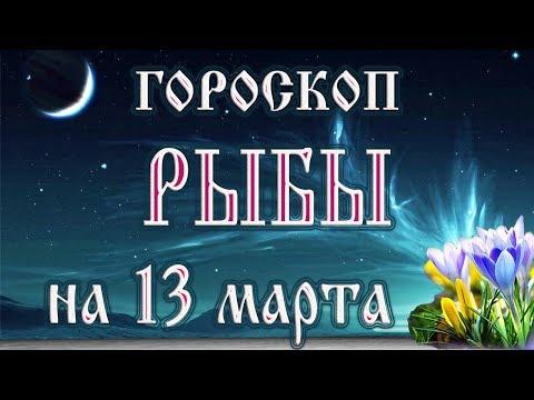 Гороскоп на 13 марта 2018 года Рыбы. Новолуние через 4 дня - DomaVideo.Ru