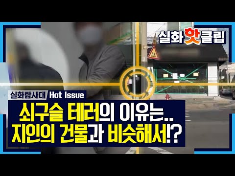 MBC <실화탐사대> '새총 범죄, 십중팔구는 잡혀' 이미지