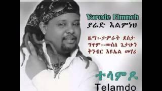 Yared Elmeneh - Lembo - New Ethiopian Music 2015