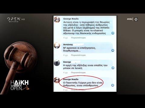 Video - Πειθαρχική δίωξη στον Νούλη