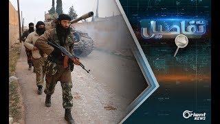 اشتباكات بين الفصائل المقاتلة في ريفي حلب وإدلب!