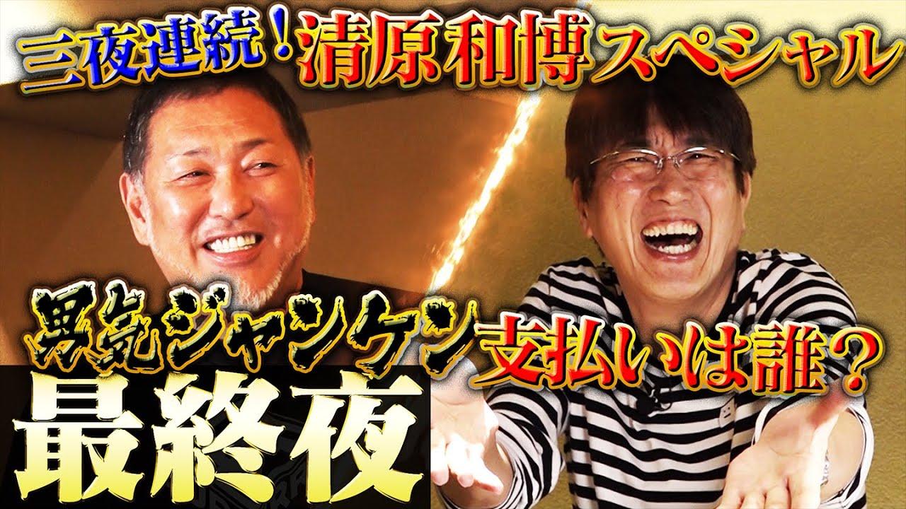 清原和博の財布には現在●●円!石橋貴明と男気ジャンケン「やっぱりスターだ!」