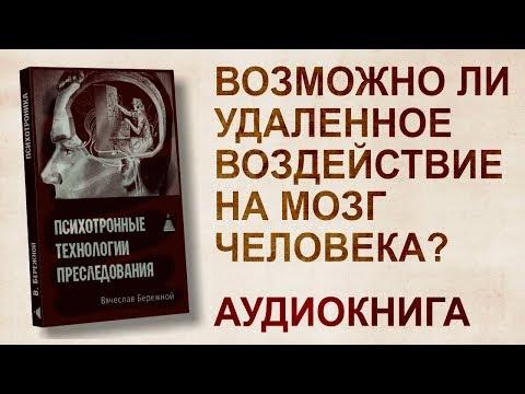 Аудиокнига. В.Бережной. Психотронные технологии воздействия - DomaVideo.Ru