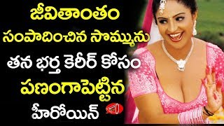 Video This Tollywood Heroine has Spent each Penny of her Earnings on her Husbands Career | Gossip Adda MP3, 3GP, MP4, WEBM, AVI, FLV Oktober 2018