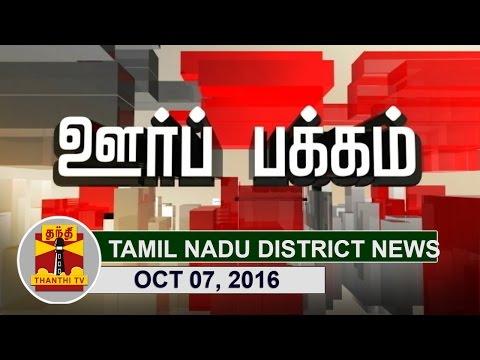 -07-10-2016-Oor-Pakkam--Tamil-Nadu-District-News-in-Brief-Evening-Update-Thanthi-TV