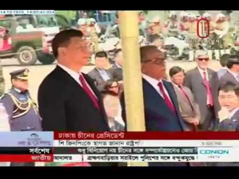 Chinese president in Dhaka (14-10-2016)