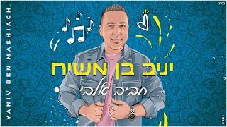 הזמר יניב בן משיח - סינגל חדש - חביב אלבי