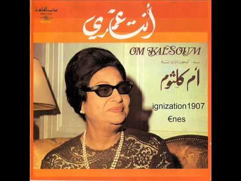 Oum Kalthoum - Alf Leila wa Leila Instrumental