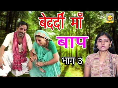 Video बेदर्दी माँ बाप भाग 3  किस्सा ड्रामा   Bedardi Maa Baap Part 3   Sadhna   Trimurti Cassette download in MP3, 3GP, MP4, WEBM, AVI, FLV January 2017