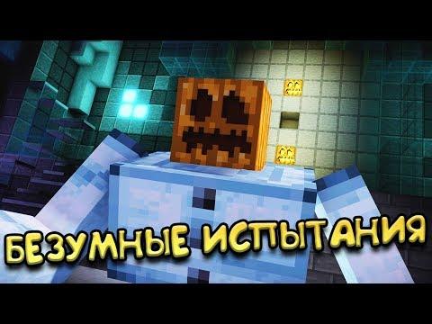 ТЫКВОГОЛОВЫЕ ГОЛЕМЫ 🔱 Minecraft: Story Mode [Сезон 2] [Эпизод 2] #2