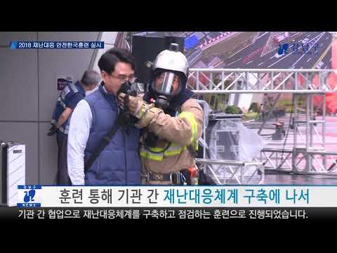 강남구, SRT수서역에서 재난대응 안전한국훈련 실시