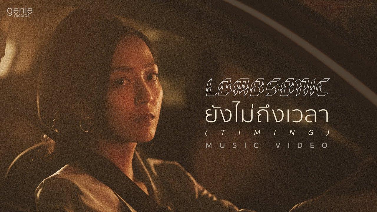 ยังไม่ถึงเวลา (TIMING) - LOMOSONIC 「Official MV」