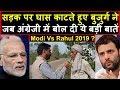 Download Lagu Modi Vs Rahul 2019: सड़क पर घास काटते हुए बाबा ने ऐसी राय देकर हैरान ही कर दिया   Headlines India Mp3 Free