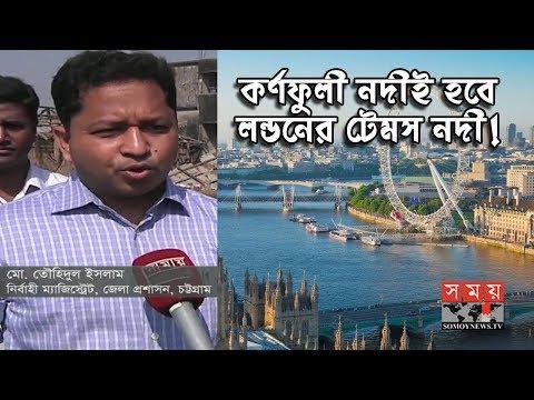 কর্ণফুলী নদীই হবে 'লন্ডনের টেমস নদী' ! Karnaphuli River   Somoy TV