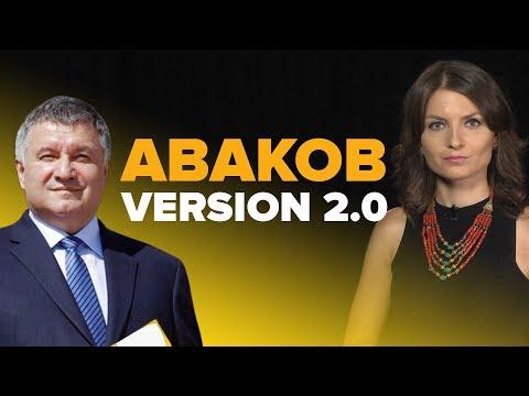 Аваков знову мнстр МВС пд вдповдальнсть президента Зеленського
