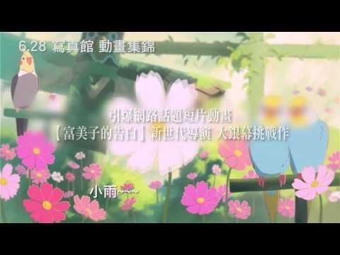 【寫真館 動畫集錦】中文預告【聚星幫電影幫】