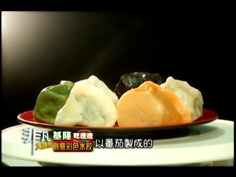 基隆吃透透   創意彩色水餃