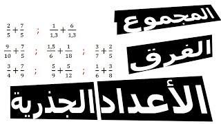الرياضيات الثالثة إعدادي - الأعداد الجذرية المجموع و الفرق تمرين 21