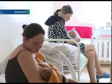 беременность, роддома Оренбурга