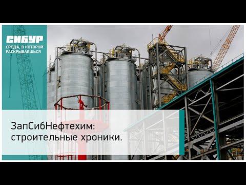 Ход строительства ЗапСибНефтехима виюне 2018 года