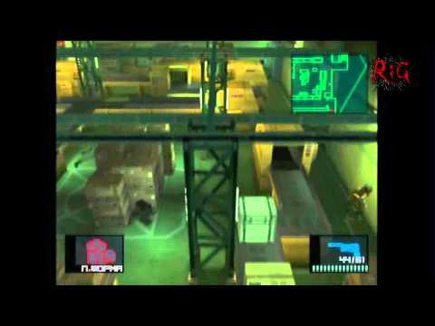 Metal Gear Solid 2 Прохождение с комментариями Часть 13