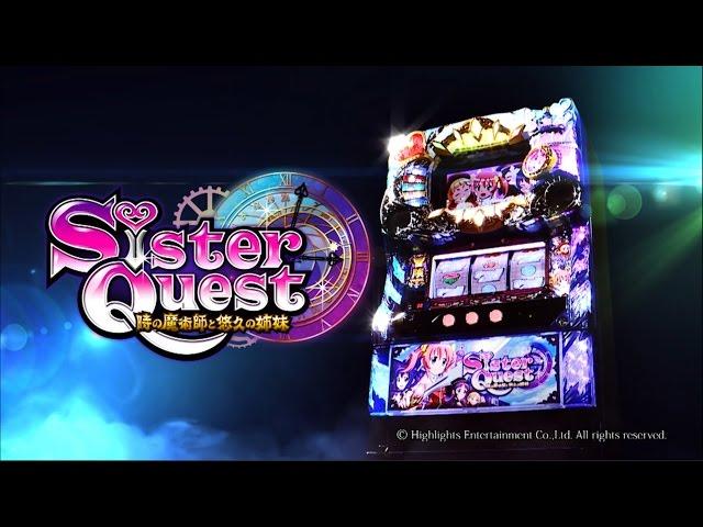 ハイライツ・エンタテインメント『シスタークエスト~時の魔術師と悠久の姉妹~製品PV』