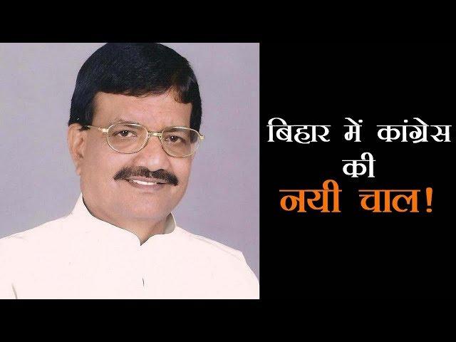 मदन मोहन झा को बिहार कांग्रेस की कमान
