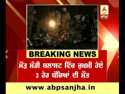 Breaking: 3 more children died in Mour mandi blast case (видео)