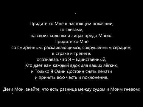 Срочное предупреждение от Господа Иисуса - DomaVideo.Ru