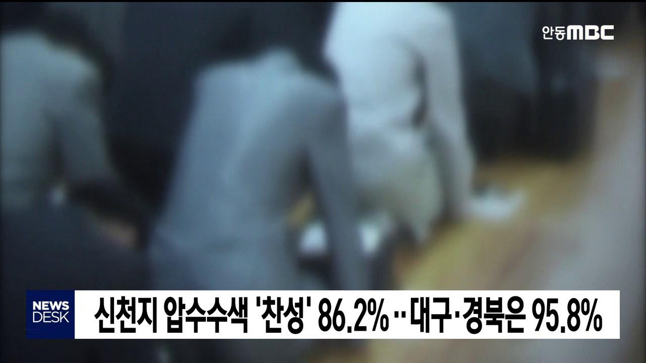 신천지 압수수색 '찬성' 86.2%..대구경북은 95.8%