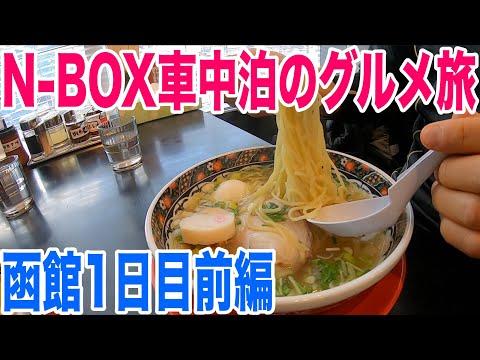 N-BOX車中泊の旅!真冬の北海道函館でグルメ温泉旅行1 …