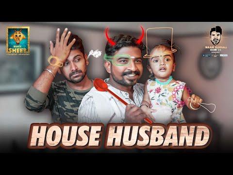House Husband  | Episode -3 |  Naan Komali 1+1 | Blacksheep