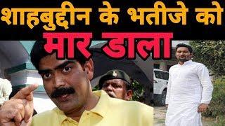 RJD के पूर्व सांसद Shahabuddin के भतीजे की क्या गलती थी ?   Bahubali bihar   The Z Plus