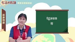 生活說族語 05賽德克德路固語09訪談用語