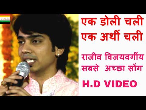 एक डोली चली एक अर्थी  चली - Ek Doli Chali Ek Arthi Chali - Rajiv Vijayvargiya