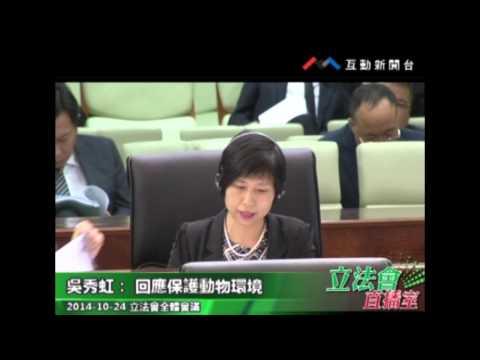 吳秀虹 民署管委會委員 2014 10 24 ...