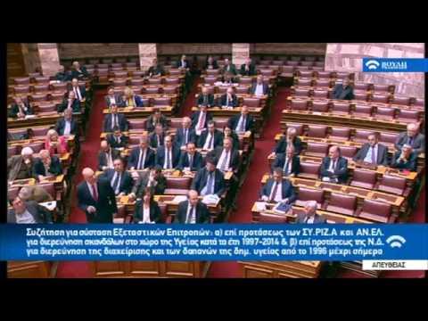 Γιόχανσον, αλλά και Βασιλειάδου μνημόνευσε ο Ν. Δένδιας στη Βουλή