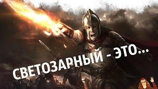 Светозарный - меч Азора Ахая [Теории ПЛиО]