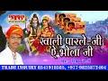 खाली पारले जी भोला जी #Khali Parle G Bhola G | बोलबम का जबरदस्त Song 2018