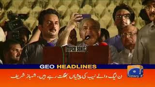Geo Headlines - 08 PM - 17 July 2018