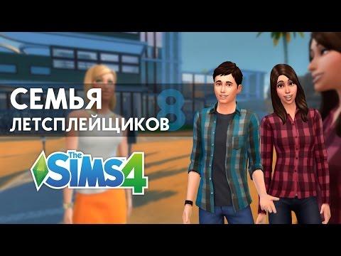 The Sims 4 - СЛ (8) | Наташа идет в гости!