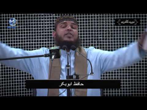 Video Naat faizan e Muhammad صلی اللہ علیہ وسلم  by  Hafiz Abu Bakar UK  نعت فیضان محمد صلی اللہ علیہ وسلم download in MP3, 3GP, MP4, WEBM, AVI, FLV January 2017