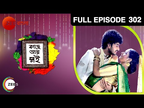 Kache Aye Shoi - Episode 302 - April 19  2014 20 April 2014 02 AM