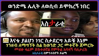 Ethiopia: እናቴ ያልሆነ ነገር ስታደርግ አይቼ እኔም ገንዘብ ለማግኘት ስል ከወንድ ጋር መተኛት ጀመርኩ አስታራቂ በምንተስኖት ይልማ