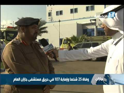#فيديو :: مدير مستشفى جازان: الحريق انتشر خلال ثلاث دقائق